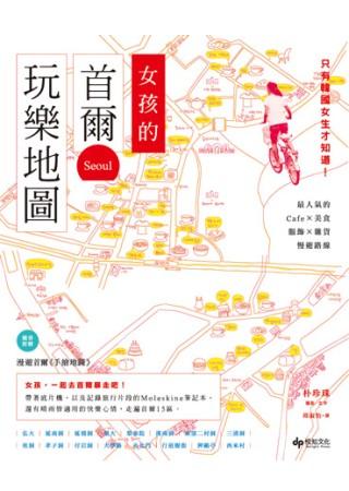 女孩的首爾玩樂地圖:只有韓國女生才知道!最人氣的Cafe×美食×服飾×雜貨慢遊路線
