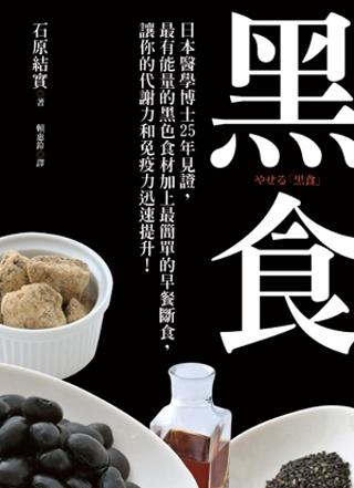 黑食:日本醫學博士25年見證,最有能...