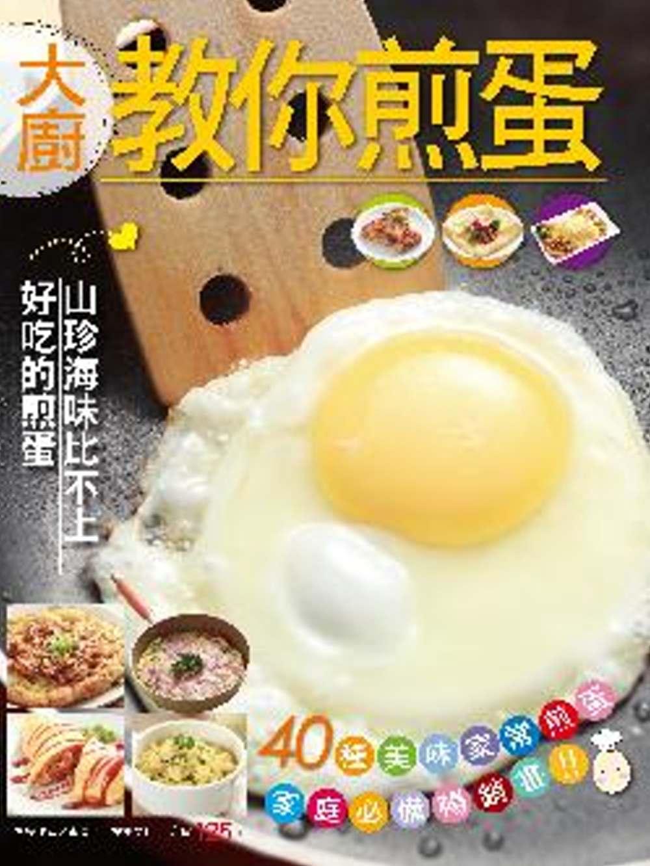 大廚教你煎蛋