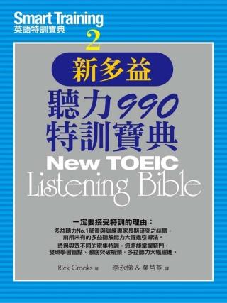 新多益聽力990特訓寶典(1MP3)