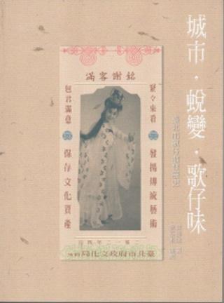 城市蛻變歌仔味:臺北市歌仔戲發展史