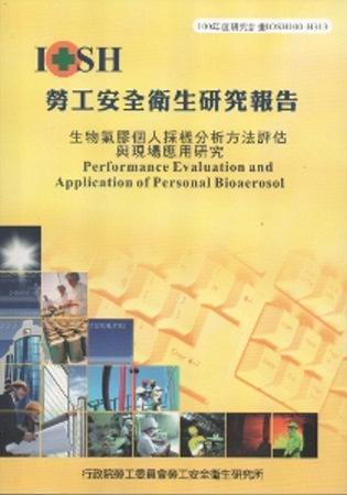 生物氣膠個人採樣分析方法評估與現場應用研究~黃100年度研究計畫H313