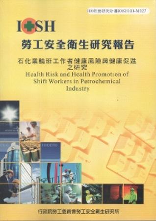 石化業輪班工作者健康風險與健康促進之研究~黃100年度研究計畫M327