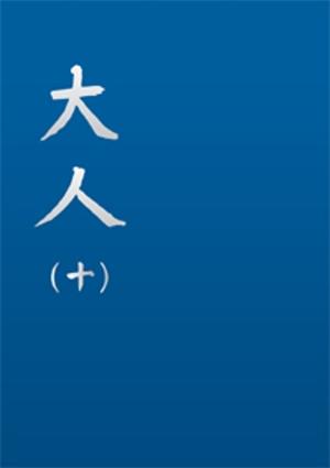 大人(十)