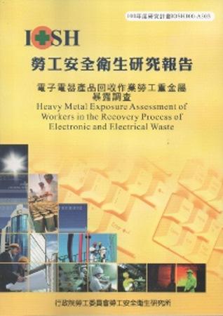 電子 產品回收作業勞工重金屬暴露調查~黃100年度研究計畫A303