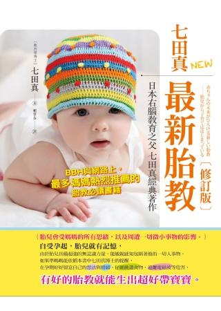 七田真最新胎教(修訂版)