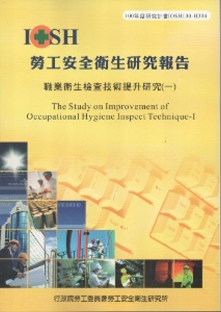 職業衛生檢查技術提升研究 一 ~黃100年度研究計畫H304