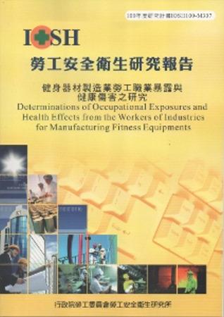 健身器材 業勞工職業暴露與健康傷害之研究~黃100年度研究計畫M307