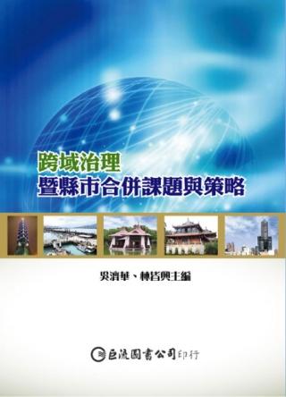跨域治理暨縣市合併課題與策略