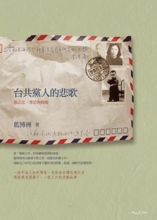 台共黨人的悲歌:張志忠、季澐、楊揚