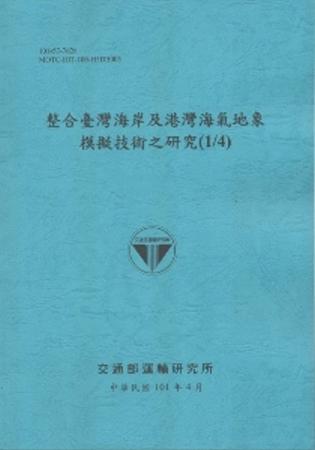 整合臺灣海岸及港灣海氣地象模擬技術之研究(1/4) (101藍)