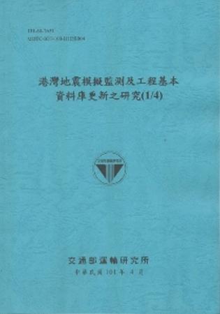 港灣地震模擬監測及工程 資料庫更新之研究 ^(1 4^) ^(101藍^)