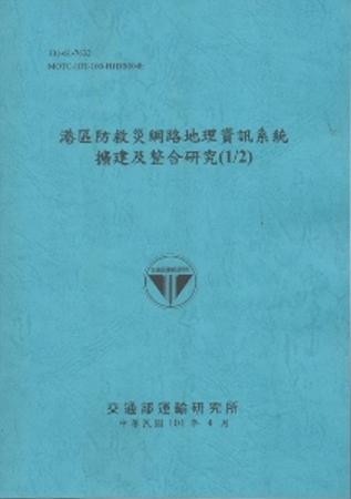 港區防救災 地理資訊系統擴建及整合研究^(1 2^) ^(101藍^)