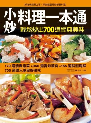 小炒料理一本通:好吃、 、易上手,輕鬆翻炒700道 好滋味