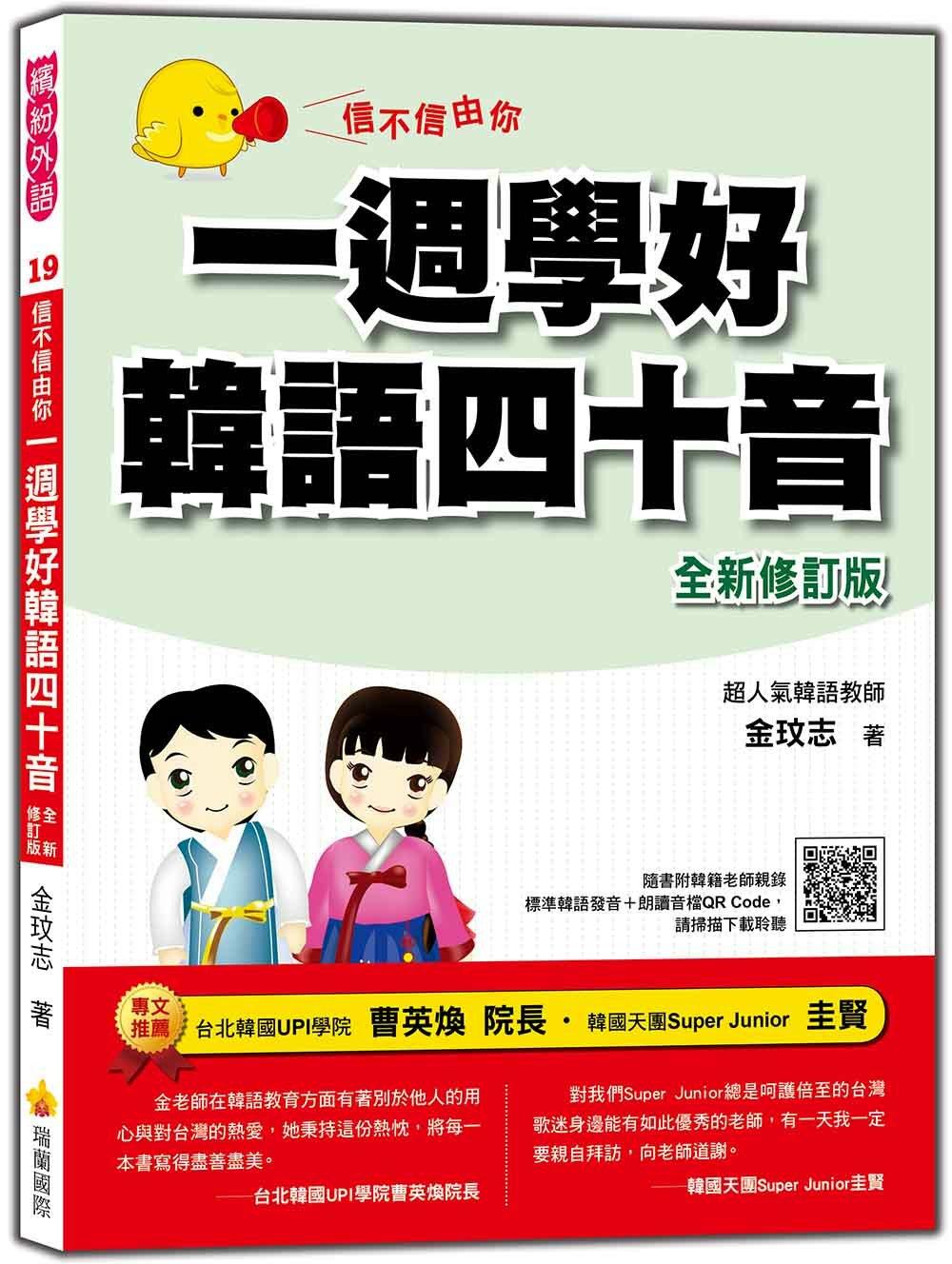 信不信由你:一週學好韓語四十音「全新修訂版」(附CD+MP3)
