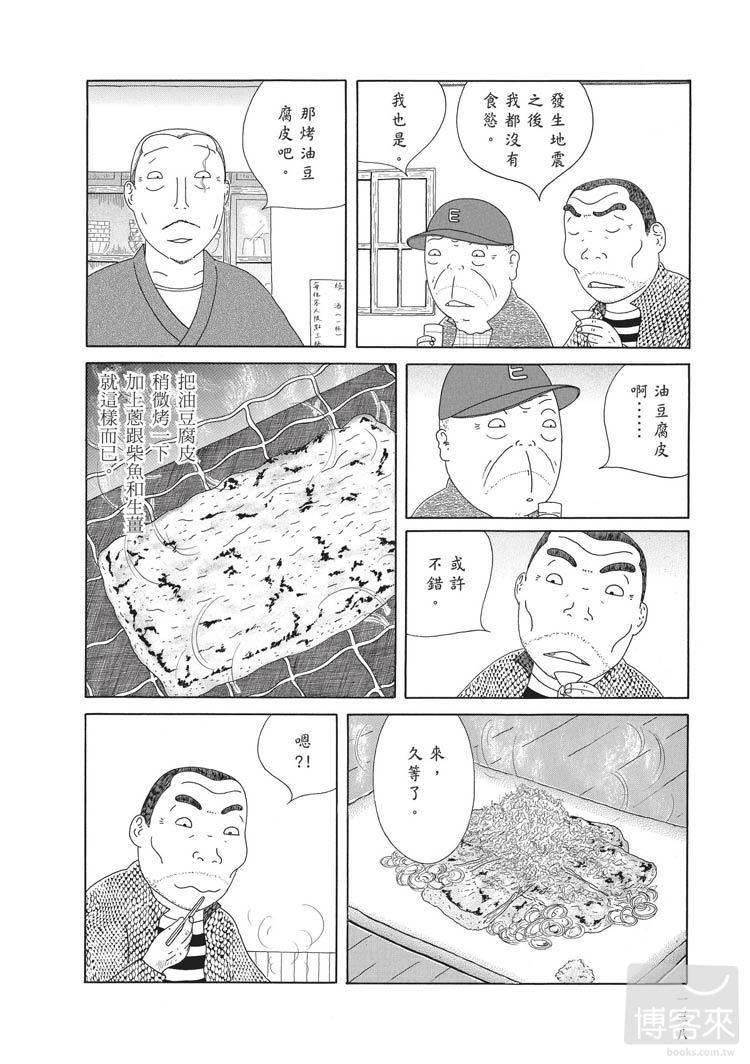 ◤博客來BOOKS◢ 暢銷書榜《推薦》深夜食堂 8