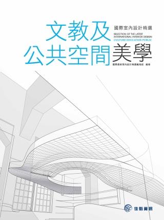 國際室內設計精選:文教及公共空間美學
