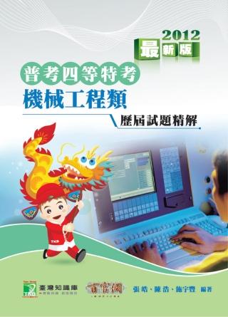機械工程類 97-100(普考四等特考)歷屆試題精解(高普考)(三版)