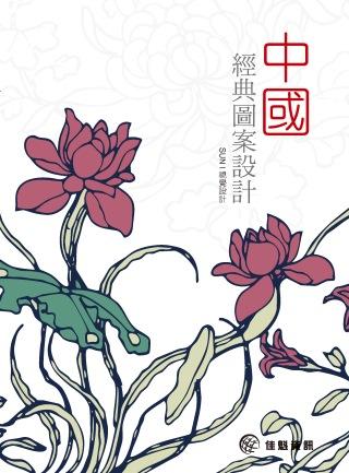 中國經典圖案設計(附光碟)