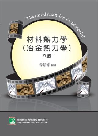 材料熱力學^(冶金熱力學^)^(研究所^)^(八版^)