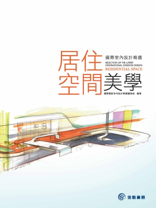 國際室內設計精選:居住空間美學