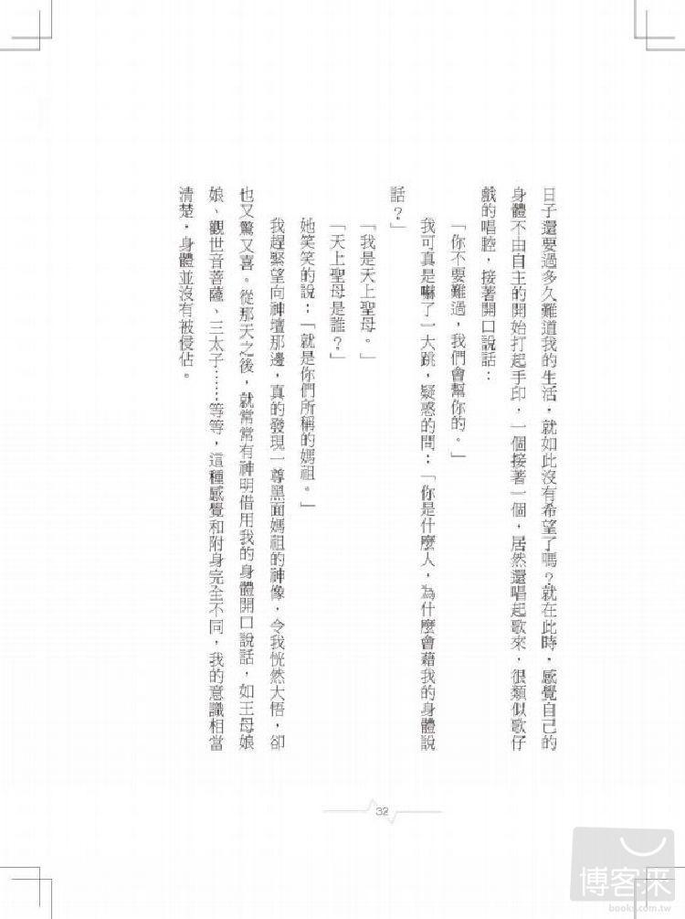 http://im1.book.com.tw/image/getImage?i=http://www.books.com.tw/img/001/055/08/0010550881_b_06.jpg&v=4fed8812&w=655&h=609