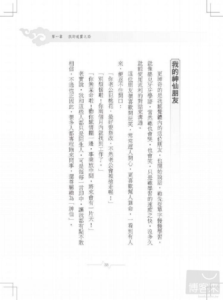 http://im2.book.com.tw/image/getImage?i=http://www.books.com.tw/img/001/055/08/0010550881_b_07.jpg&v=4fed8813&w=655&h=609