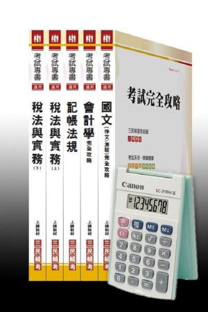 101年記帳士【限量超值優惠】套書(贈國考計算機、讀書計畫表)