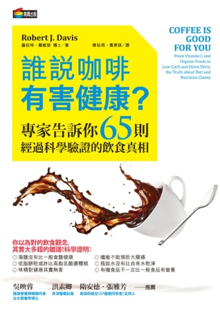 誰說咖啡有害健康?專家告訴你65則經過科學驗證的飲食真相
