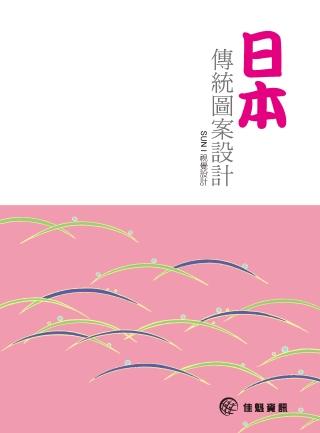日本傳統圖案設計(附光碟)