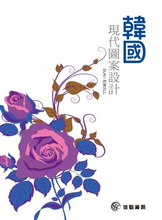 韓國現代圖案設計(附光碟)