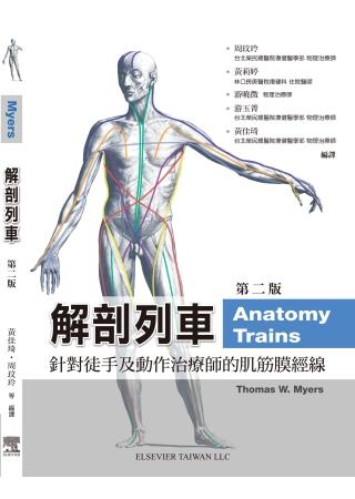 解剖列車:針對徒手及動作治療師的肌筋膜筋線(附數位影音光碟) Anatomy Trains, 2nd Edition