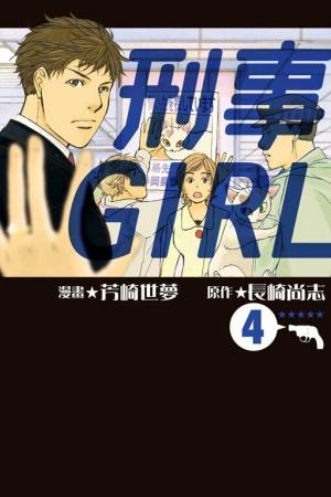 刑事GIRL 4