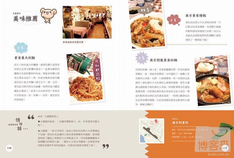 http://im1.book.com.tw/image/getImage?i=http://www.books.com.tw/img/001/055/11/0010551155_b_08.jpg&v=4ffc16c1&w=655&h=609