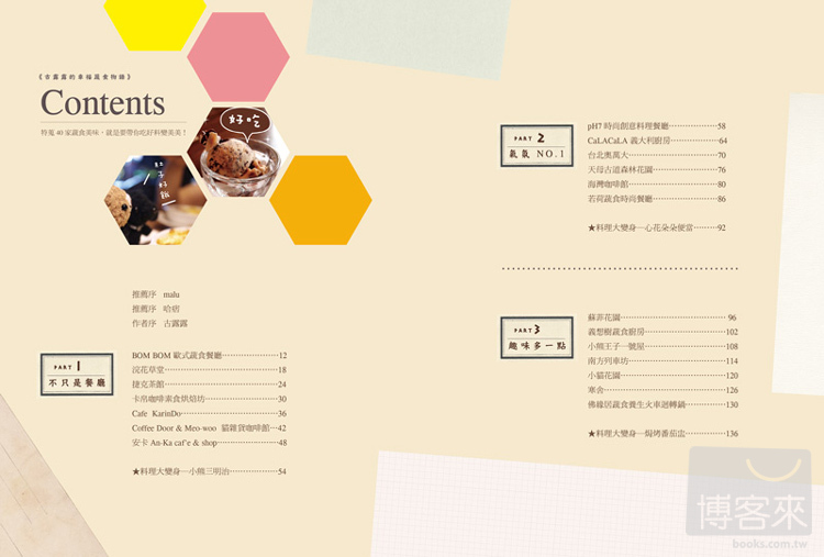 http://im2.book.com.tw/image/getImage?i=http://www.books.com.tw/img/001/055/11/0010551155_bi_01.jpg&v=4ffc16c2&w=655&h=609