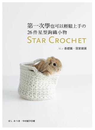 第一次學也 輕鬆上手的26件星型鉤織小物:Star Crochet No.1基礎篇.居家雜