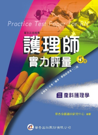 護理師實力評量(三)產科護理學(五版)