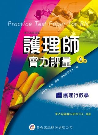 護理師實力評量(十二)護理行政學(四版)