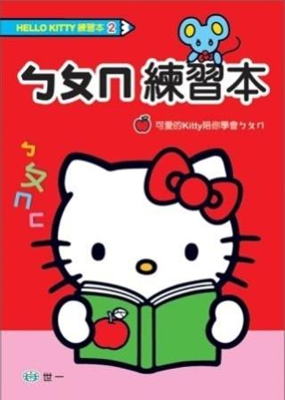 Hello Kitty ㄅㄆㄇ練習本
