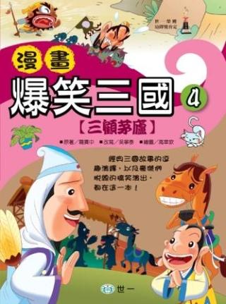 漫畫爆笑三國(四...