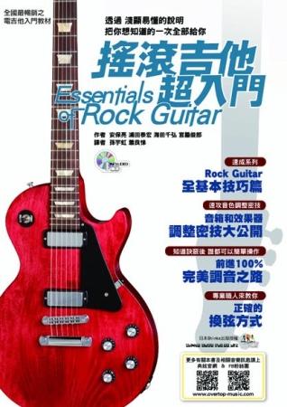 搖滾吉他超入門(...