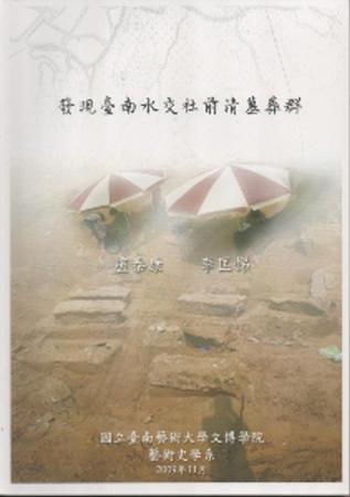 發現臺南水交社前清墓葬群