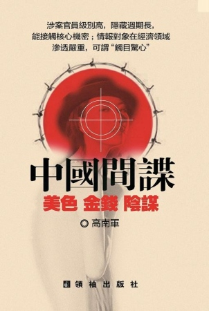 中國間諜:美色、金錢、陰謀