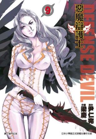 DEFENSE DEVIL 惡魔辯護士 09