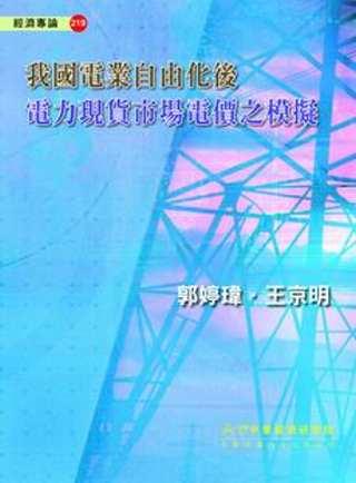 我國電業自由化後電力現貨市場電價之模擬