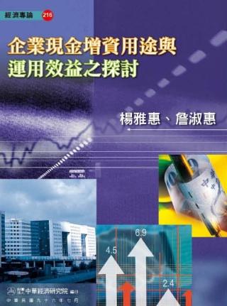 企業現金增資用途與運用效益之探討