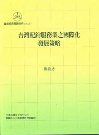 台灣配銷服務業之國際化發展策略