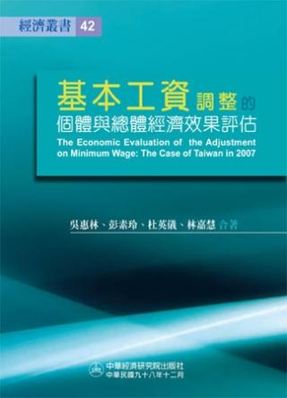 基本工資調整的個體與總體經濟效果評估:以台灣2007年之調整為例