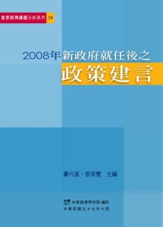 2008年新政府就任後之政策建言