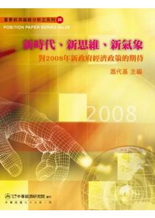 新時代新思維新氣象 :對2008年新政府經濟政策的期待